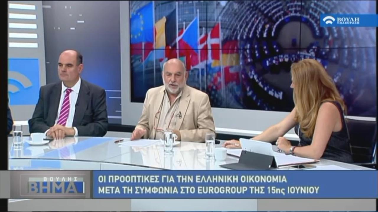 Οι προοπτικές για την ελληνική οικονομία μετά τη συμφωνία στο Eurogroup της 15ης Ιουνίου(16/06/2017)