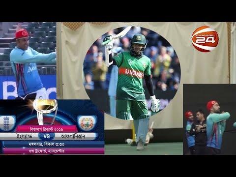 খেলার খবর (Sports 24 ) | 17 June 2019