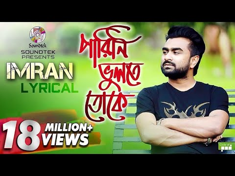 Parini Bhulte Tokey   Imran   Ahmed Risvy   Lyrics Video   Bangla Song 2017   Soundtek