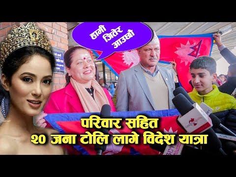 (सबै नेपालीको आसिर्बाद लिएर Shrinkhala Khatiwada का आमा बुवा चिन उडे, आमाले भनिन... Miss World 2018 - Duration: 10 minutes.)