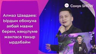 Алмаз Шаадаев: Ырдын обонуна аябай маани берем, көңүлүмө жакпаса такыр ырдабайм / #Сонуншоу