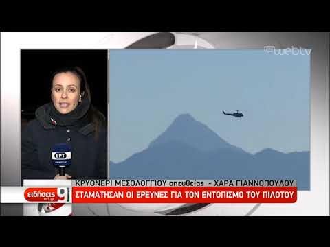 Αγωνία για τον πιλότο του μονοκινητήριου αεροσκάφους | 16/01/19 | ΕΡΤ