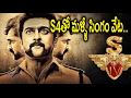 Singam 4 Will Be Coming Soon : Get Ready - Filmibeat Telugu