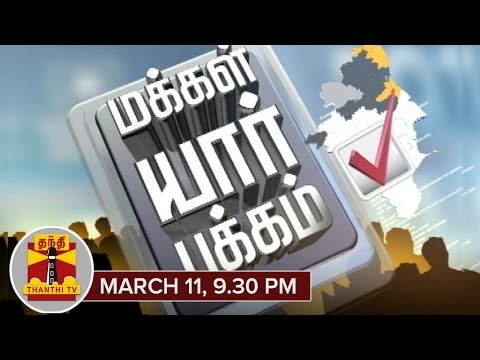 Has-TNs-reputation-gone-up-in-ADMK-Rule-Makkal-Yaar-Pakkam-March-11-9-30-PM-12-03-2016