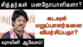 Video DR.Shalini amazing speech / Hindutva Politics | புதிரா?புனிதமா? MP3, 3GP, MP4, WEBM, AVI, FLV Oktober 2018
