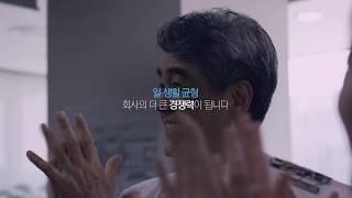 일·생활 균형 캠페인영상[사업주편]