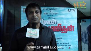 Sundar Ram Speaks at Naan Sigappu Manithan Audio Launch
