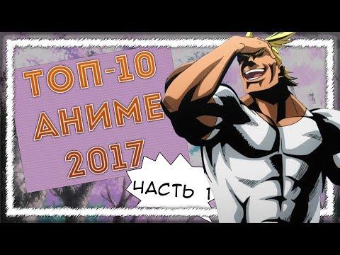 ТОП 10 АНИМЕ 2017 ГОДА Часть 1 (видео)