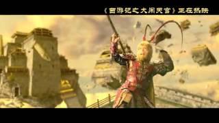 The Monkey King 2014 -การต่อสู้ในตำนาน