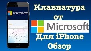 Клавиатура от Microsoft для iPhone обзор