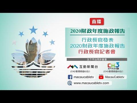 2020財政年度施政報告行政長官記者 會