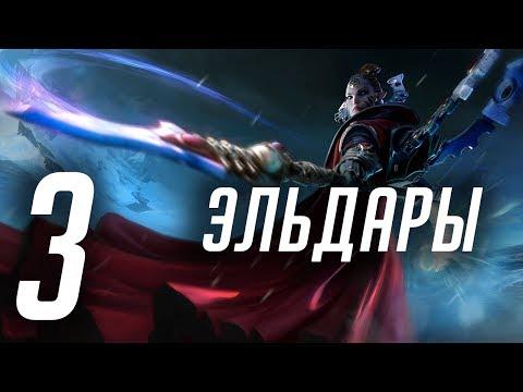 Warhammer 40000: Dawn of War 3 - #3 - Бесплатный сыр