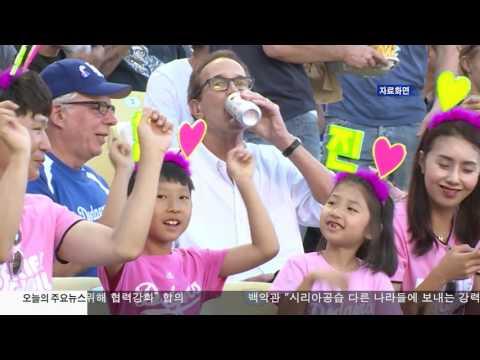 류현진, 4와 2 3 이닝 2실점 패전 4.07.17 KBS America News