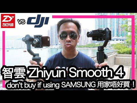 智雲 Smooth 4 行貨實測,同場對戰Dji Osmo Mobile 2 (Test w/ Samsung Note 8)