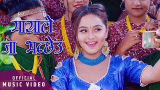 Mayale Jaha Bhanchhau Tei Aamla - Yagya BK & Bimala Sunuwar