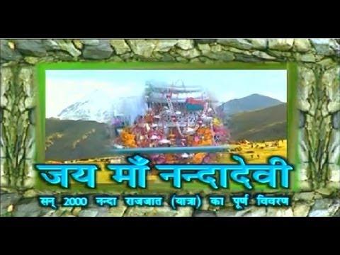 Video Jai Maa Nanda Devi I Nanda Devi Yatra download in MP3, 3GP, MP4, WEBM, AVI, FLV January 2017
