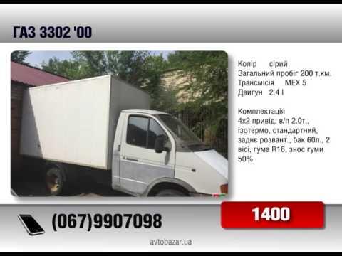 Продажа ГАЗ 3302