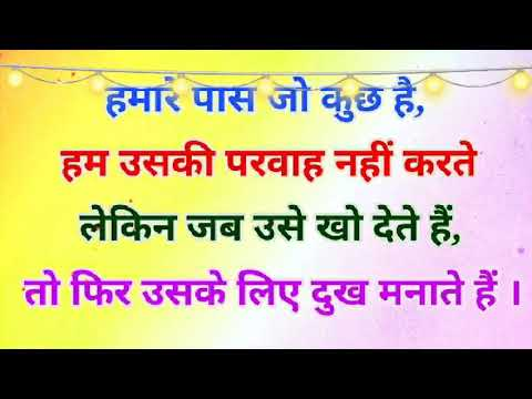 Encouraging quotes - 31 Motivational Quotes Suvichar Vchanऐसा motivational जो आपकी जिन्दगी बदल देगा