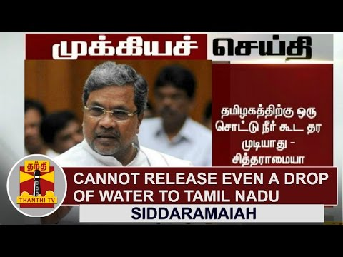 BREAKING-Cannot-release-even-a-drop-of-water-to-Tamil-Nadu--Siddaramaiah-Thanthi-TV