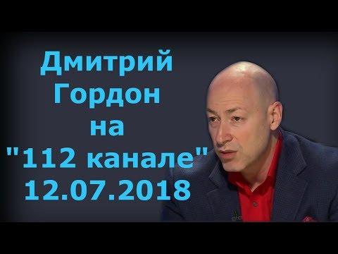 Дмитрий Гордон на \112 канале\. 12.07.2018 - DomaVideo.Ru