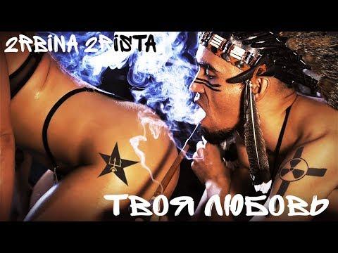 2rbina 2rista - Твоя Любовь (2016)