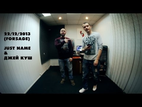 Just name & Джей Куш 22.12. 2013 Клуб (Forsage) (видео)