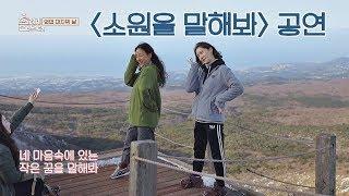 Video [Performance] 'Genie'♪ with Yoona Hyori has been dreaming of #Hallasan- Hyori's Homestay 2-15 MP3, 3GP, MP4, WEBM, AVI, FLV Agustus 2018