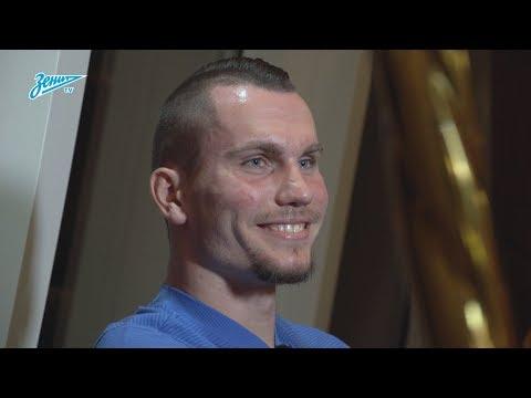 Антон Заболотный на «Зенит-ТВ»: «Я пришел, чтобы побеждать!»