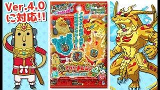 『妖怪ウォッチ』より、『妖怪メダル』が1パックに1枚入った「妖怪メダルトレジャー02 伝説の巨人妖怪と黄金竜」が登場!★チャンネル登録お願いします/Subscribe↓★http://bit.ly/1B0yDWUラインナップの全20種+?の中から、秘宝妖怪メダル:2種レジェンドTメダル:1種ゴールドランクTメダル:4種シルバーランクTメダル:6種ブロンズランクTメダル:7種いずれか1枚が1パックに入っています。妖怪ウォッチ3 Ver.4.0 と超連動!「ぼける」の妖気を解放するとヤマトボケルがともだちになりやすくなります!「エルドラド」の妖気を解放するとエルドラゴーンがともだちになりやすくなります!「ぼける」の妖気は、ヤマトボケルの秘宝妖怪メダルをヤマトボケルの秘宝妖怪エンブレムにセットし、DX妖怪ポッドにタッチすると発生します。「エルドラド」の妖気は、エルドラゴーンの秘宝妖怪メダルをエルドラゴーンの秘宝妖怪エンブレムにセットし、DX妖怪ポッドにタッチすると発生します。メーカー希望小売価格:210円(税抜き)  発売日:2017年08月11日▽関連動画・物語は30年後の世界!?映画妖怪ウォッチ第4弾『シャドウサイド 鬼王の復活』新キャラ紹介!   Yo-kai Watchhttps://youtu.be/SXHkS3ytB9A・妖怪ウォッチ3 更新データVer.4.0の配信決定!新妖怪8体紹介!    Yo-kai Watchhttps://youtu.be/pv28GOTXJwM・妖怪ウォッチ ショートアニメ #35『1対20のPK戦』ともだち妖怪大集合!!使用    Yo-kai Watchhttps://youtu.be/SE5qmZkpwKo・超レアなSBコインでガシャ回してみた!US版【妖怪ウォッチぷにぷに】    Yo-kai Watchhttps://youtu.be/GhA4mhKOA-Q▽再生リスト(妖怪ウォッチ3)https://www.youtube.com/playlist?list=PL8sP9dwjLRkwepzf0YIHhXSjgILvk40ZV▽再生リスト(ショートアニメ)https://www.youtube.com/playlist?list=PL8sP9dwjLRkwCd54E6qmhtISo6lolE41J★twitterフォローお願いします↓★https://twitter.com/youkai_ch★ブログはこちら↓★http://youkai-ch.blog.so-net.ne.jp★ホームページはこちら↓★http://yokaiwatch.youpage.jp/〓〓〓〓〓〓〓〓〓〓〓〓〓〓〓〓〓〓〓〓〓〓本を出版しました!『誰でもたのしい! はじめてのわたしチャンネルYouTube』<2017年3月23日発売>Amazonで購入できます!→http://amzn.to/2nvkPn1〓〓〓〓〓〓〓〓〓〓〓〓〓〓〓〓〓〓〓〓〓〓チャンネル登録して頂くと励みになります(o^^o)新アイコンの作者はオーレさんです。◆さぶチャンネル◆・博士ニャンTV:http://bit.ly/22oUpm4・けーたきゅん:http://bit.ly/2mNAUoD・ドラゴンボールチャンネル:http://bit.ly/21wLZ9X・つっちゃんねる:http://bit.ly/1PdHLwZ・柴犬ナナチャンネル:http://bit.ly/1pNywyYoKA9ZtmnJ-86ePURaz6WQw