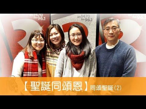 電台見證 同頌聖誕(2) (聖誕同頌恩) (12/23/2018 多倫多播放)