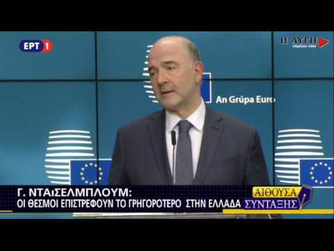 Video - FT: Η ελληνική κυβέρνηση στο σημερινό (20/2) Eurogroup συμφώνησε σε νέες μεγάλες μειώσεις συντάξεων