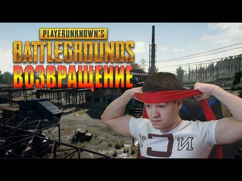 НЕУЖЕЛИ Я ДОБРАЛСЯ ДО ОБНОВЛЕНИЯ!!! (БЕЗ МАТА). PlayerUnknown's Battlegrounds. PUBG (видео)