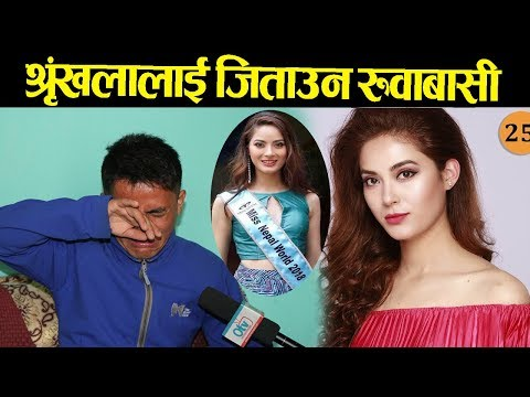 (श्रृंखलालाई जिताउन रुँदै आए यी युवक मिडियामा - Miss World 2018 Shrinkhala Khatiwada - Duration: 22 minutes.)