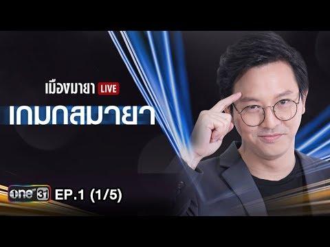เมืองมายา LIVE (เกมกลมายา) | EP.1 (1/5) | 6 มิ.ย. 61 | one31