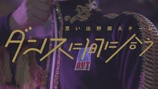 思い出野郎Aチーム / ダンスに間に合う 【Offcial Music Video】