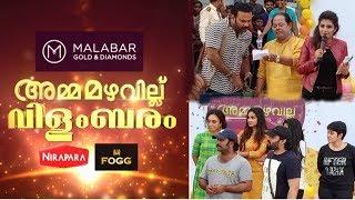 Video Amma Mazhavillu I Vilambaram at Mall of Travancore I Mazhavil Manorama MP3, 3GP, MP4, WEBM, AVI, FLV September 2018