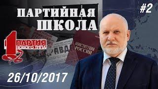 ПАРТШКОЛА ПНТ #2 «Партия и государство» Степан Сулакшин