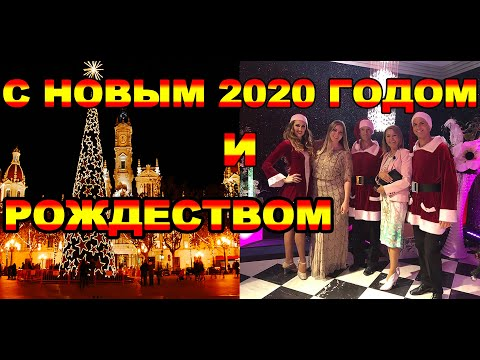 Merry Christmas and Happy New Year 2020!/Life in Costa Blanca in Spain/Investment in the future