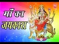 बधाई बाजे माँ के भवन में | Badhai Baaje Maa Ke Bhwan Main | Lajwanti Pathak | Hindi Mata Bhajan