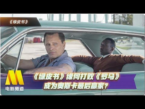 《绿皮书》缘何打败《罗马》成为奥斯卡最后赢家?【今日影评 | Movie Talk】 - Thời lượng: 8 phút, 1 giây.
