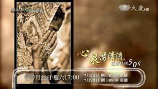 證嚴法師菩提心要7月22日播出【心泉湧清流—慈濟月刊50年】Essence of the Bodhi Mind--A Pure Stream from the Heart--50 Years of Tzu Chi Monthly 大愛一臺首播:07/22(六)17:00重播:07/23(日)01:00、07/23(日)08:00、07/29(六)01:00大愛海外頻道首播:07/22(六)17:00重播:07/23(日)07:30、07/24(一)00:00、07/30(日)16:00、07/31(一)04:30 慈濟的第一份刊物,從報紙發展為雜誌,立足臺灣、放眼全球,深入報導海內外美善事蹟、人文典範,發行半世紀以來,如何秉持初衷,持續淨化人心? 證嚴上人:天天這樣地走過,也是無形、無息,就這樣過去,可是把它記錄起來,那就是千古的經典,我們可以為慈濟而寫大藏經,為時代而作見證。1967年的七月二十日,慈濟月刊創刊,字字的法,影響了不少人,這都是我們人人用心,湧現出來的清流。 結合職工、志工的專業和用心,慈濟月刊從慈善為初,以徵信為始,形式由平面轉電子,五十年來,始終留美善、傳實法。 中文期刊資深攝影  蕭耀華:慈濟功德會做了什麼事情,外面的人可能不是很了解,透過影像、文字,去告訴讀者,沒有誇張,就是很平實的,這是我工作的意義。 慈濟志工  陳美羿:要為我們這個時代做見證,我們必須對這些好人好事,一定要多記錄,當然最重要的是,我們要為慈濟寫歷史。 中文期刊部撰述  葉子豪:讓社會上也能看得到,就是我們的臺灣,還是有這麼多人願意付出自己,有很多的好人好事,有很多的感人故事。 中文期刊部總編輯  王慧萍:慈濟月刊從創刊到現在,已經五十年了,這五十年來最重要的功能,就是隨著慈濟的脈動,去記錄一些真人實事,而且感動人的故事。最重要的目標,就是希望能夠啟發人人心裡面的愛,讓這個愛的隊伍,能夠力量越愈來愈大。 本週證嚴法師菩提心要,邀您見證慈濟月刊50年,致力讓「心泉湧清流」。