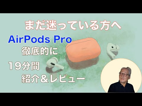 AirPods Pro/3週間使った感想/満足&不満足/聴こえ方シミュレート