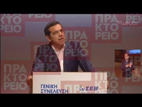 Ομιλία του πρωθυπουργού Αλέξη Τσίπρα στην ετήσια γενική συνέλευση του ΣΕΒ