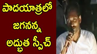 Video పవన్ ని ఉతికి ఆరేసిన జగన్ | YS Jagan Public Speech Strong Counter On Pawan Kalyan | Cinema Politics MP3, 3GP, MP4, WEBM, AVI, FLV Januari 2018