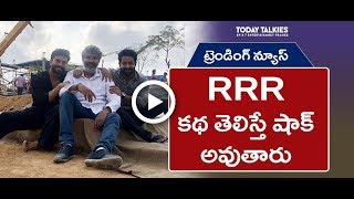 Video RRR Movie Story Leaked   Ram Charan   Jr NTR   Rajamouli   MP3, 3GP, MP4, WEBM, AVI, FLV April 2019