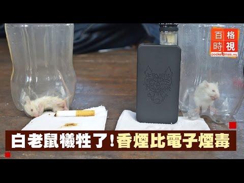 他們為了證明「香菸比電子菸有害」讓白老鼠分別吸菸霧,3分鐘後超恐怖的事情就發生了…