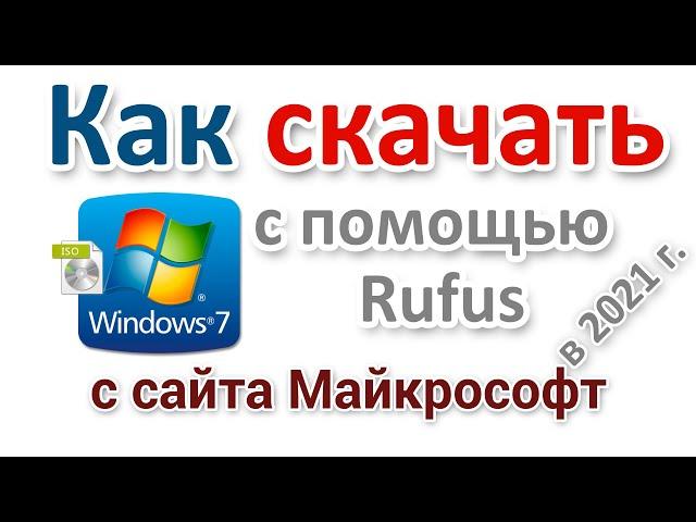 Каким образом скачать Windows 7 с вебсайта Microsoft при помощи Rufus