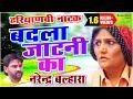 बदला जाटनी का | NARENDER BALHARA | Haryanvi Natak | Latest Haryanvi Movie
