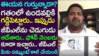 Video Did You Remember Him Who Attacked Undavalli Then| Now He Targets GVL Narasimha Rao| Take One Media MP3, 3GP, MP4, WEBM, AVI, FLV Desember 2018