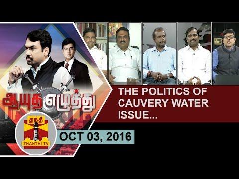 -03-10-2016-Ayutha-Ezhuthu-The-politics-of-Cauvery-Water-Issue--Thanthi-TV